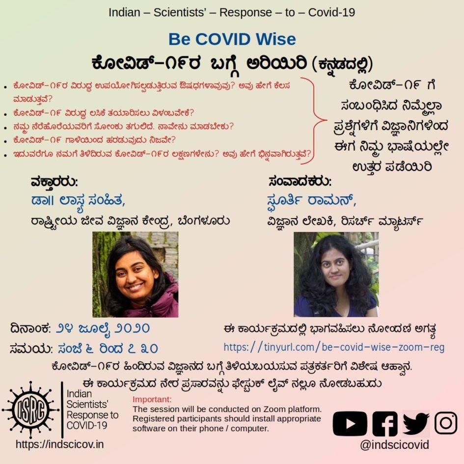 ISRC Call in Kannada 24th July