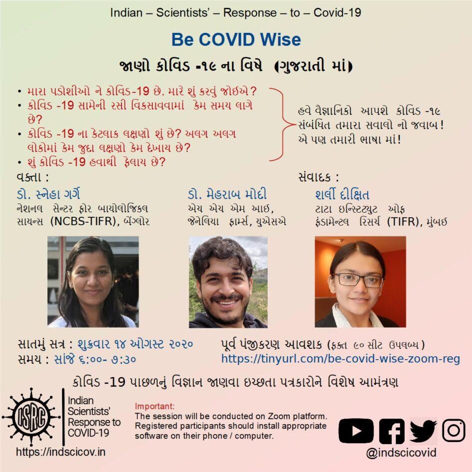 Call in Gujarati 14 Aug 2020
