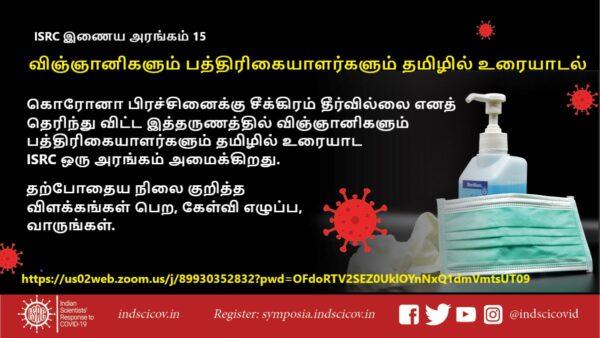 ISRC Webinar 15: A dialogue in tamil between journalists & scientists