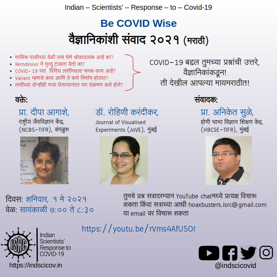ISRC call-in Be-COVID-Wise Marathi